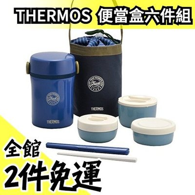 【藍色便當罐6件組】THERMOS 膳魔師 790ml不銹鋼三層保溫結構便當盒附保溫袋JBC-801【水貨碼頭】