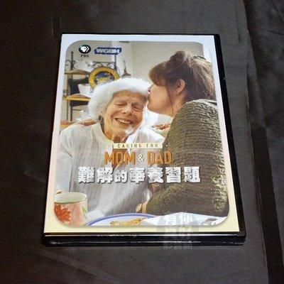 全新紀錄片《難解的奉養習題》DVD 高齡化加上少子化,讓照顧年老者的中年人,面臨了奉養的難題!