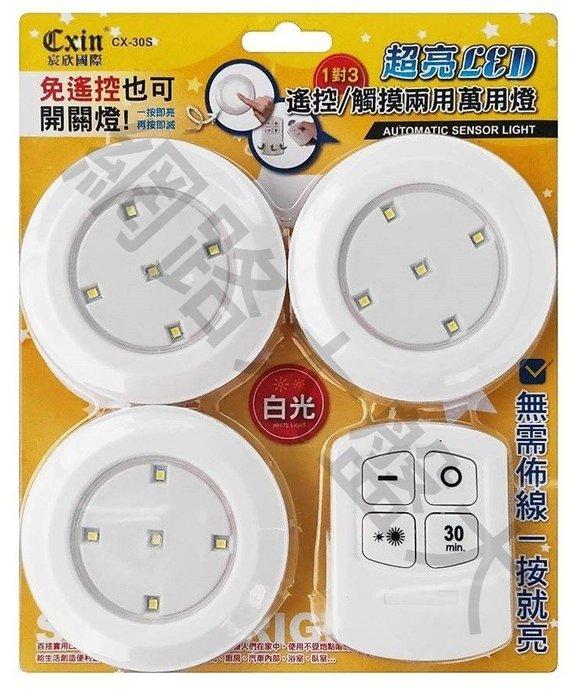 #網路大盤大# 1對3 無線遙控 LED燈 白光 拍拍燈 小夜燈 觸控燈 遙控燈 櫥櫃燈 緊急照明燈 走廊燈 床頭燈