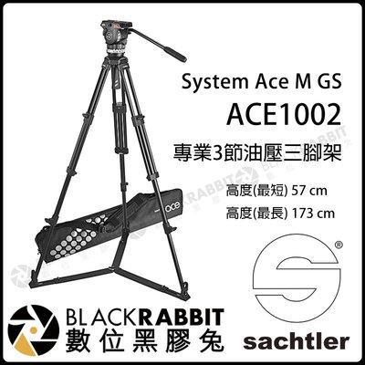 數位黑膠兔【德國沙雀 Sachtler ACE 1002 M GS 三節 油壓 三腳架 載重4kg】地上止滑板 錄影 攝