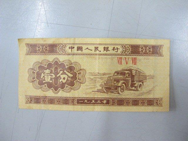 二手舖 NO.455 人民幣~1953年第二版汽車  壹分