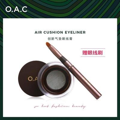 尹茵小姐·OAC氣墊眼線膏筆防水不易暈染不易脫色持久棕色眼線膠筆女初學者