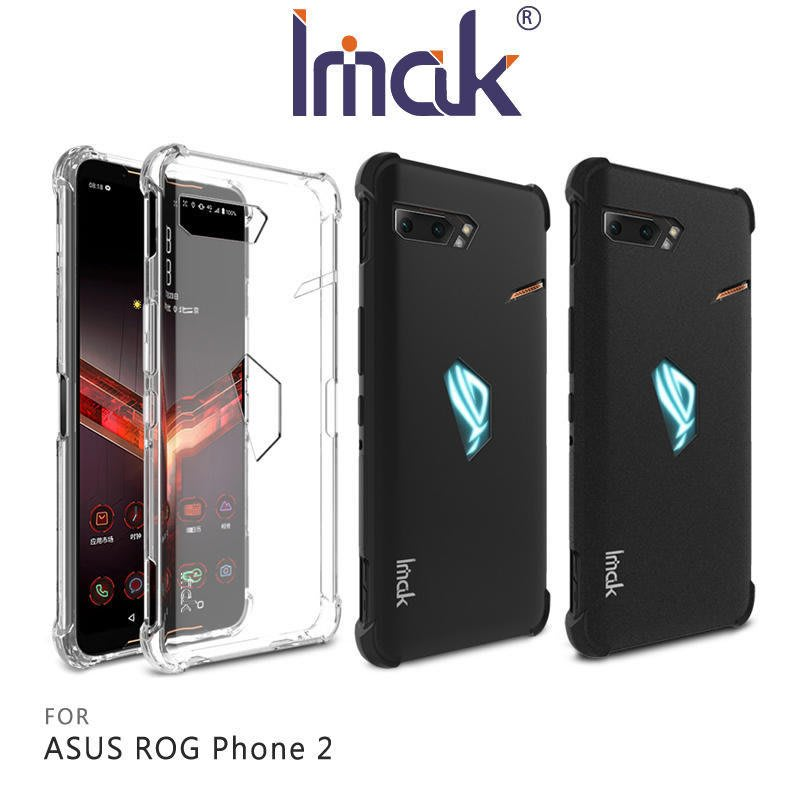 *phone寶*Imak ASUS ROG Phone2 ZS660KL 全包防摔套 四角氣囊 TPU套 保護套-預購