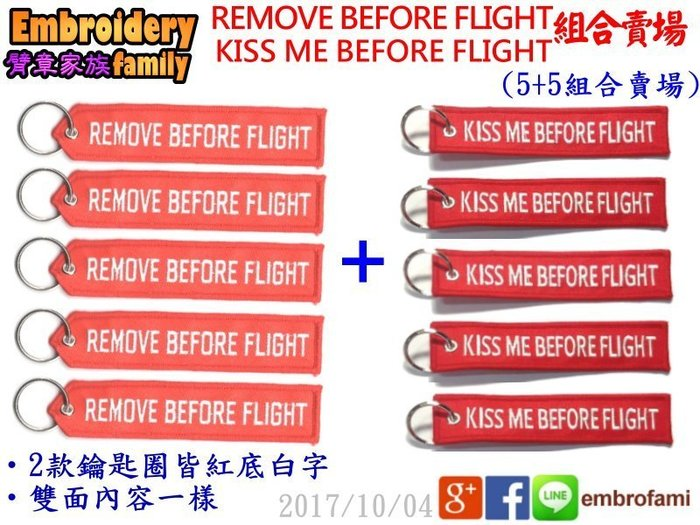 ※embrofami ※kiss me before flight 和remove before flight 組合賣場
