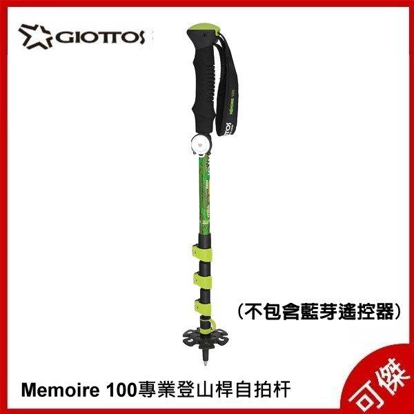 GIOTTOS Memoire 100 專業登山桿自拍杆 (不含藍芽遙控器) 登山杖 自拍棒 拍照 錄影 三腳架