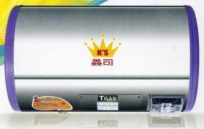 (YOYA)鑫司牌電能熱水器KS15SH不銹鋼儲熱式 KS-15SH臥式電熱水爐15加侖 新上市