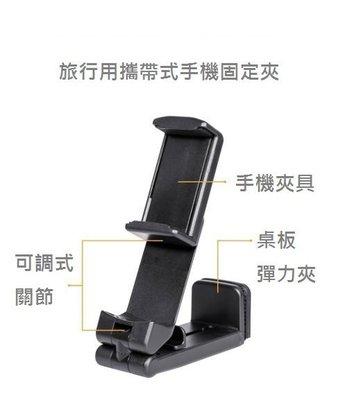 【呱呱店舖】熱銷現貨 旅行用 攜帶式手機架 旅行支架 隨身攜帶 手機架 便攜式 多重角度