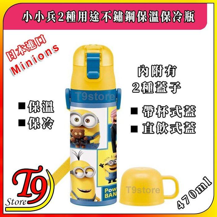 【T9store】日本進口 Minions (小小兵) 2種用途 帶杯式 直飲式 不鏽鋼保溫保冷瓶 (470ml)
