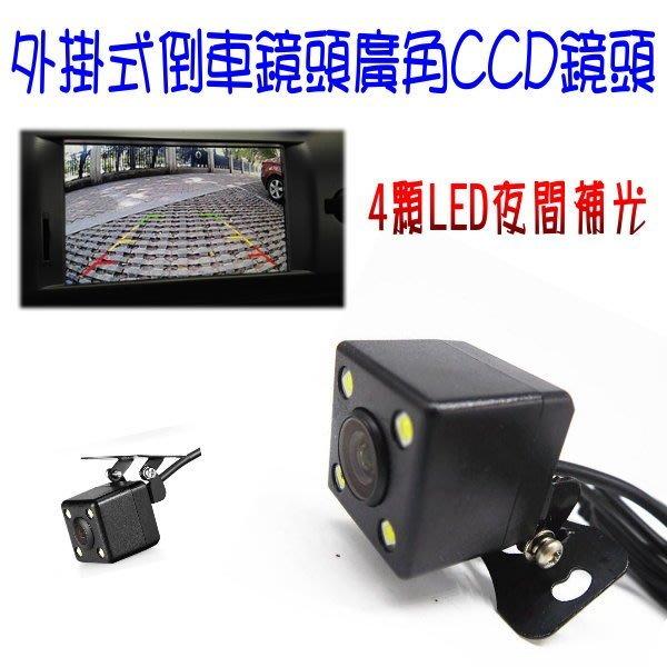 和霆車部品中和館—外掛式小方型 廣角170度 CCD高畫質高清晰 內建4顆LED夜間補償光線功能 倒車攝影鏡頭