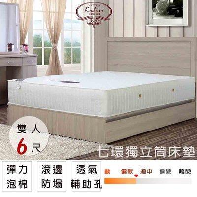 床墊【UHO】Kailisi卡莉絲名床-范特絲英式四代加厚16層6尺雙人加大獨立筒床墊/厚28cm/中彰免運