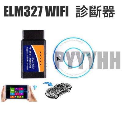 ELM327 汽車診斷器 WIFI OBD2 汽車診斷 WIFI 檢測儀 診斷儀 診斷器 檢測器