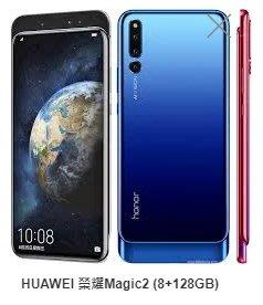 洪順達電訊設備旗艦店HUAWEI 榮耀Magic2 (8+128GB)