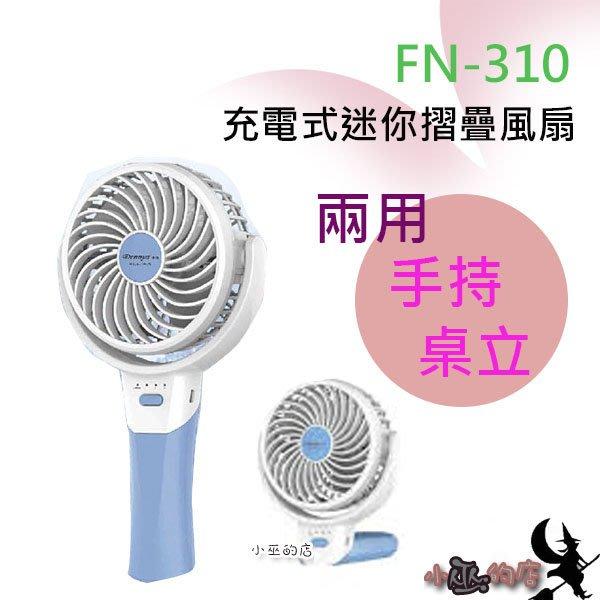 「小巫的店」*(FN-310 )USB充電式4吋小風扇(手持 / 站立兩用設計)小巧大風力(藍色款)夏天熱力促銷中