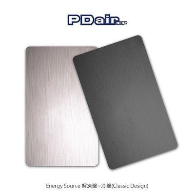 --庫米--PDair Energy Source 解凍盤+冷盤 Classic Design 快速解凍 解凍板