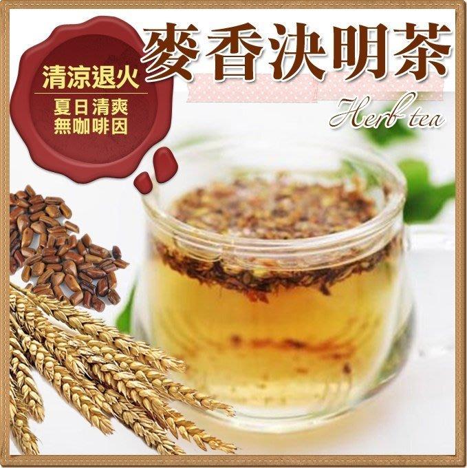 麥香決明子茶包 1包(20小包入) 大麥 決明子 清涼退火 夏日清爽茶【全健健康生活館】