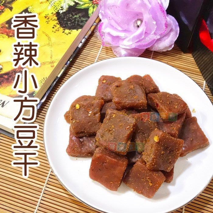 香辣小方豆干300g [TW00193] 健康本味