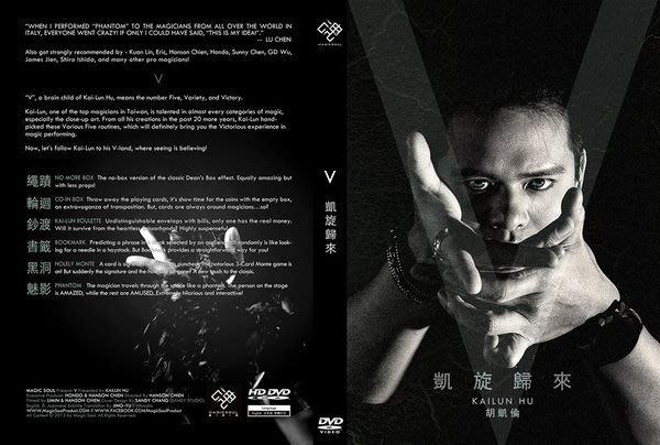 【意凡魔術小舖】[魔術魂道具Shop] 魔術魂出品~V by 胡凱倫~凱旋歸來~~強力推薦DVD教學影片