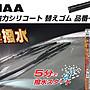 【車輪屋】日本原裝 PIAA 超撥水 原廠骨架 ...