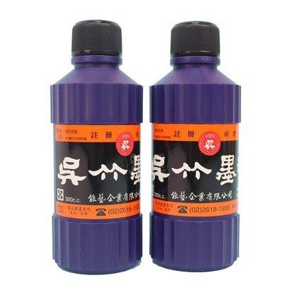 吳竹墨汁 300cc(大) 墨汁/一罐...