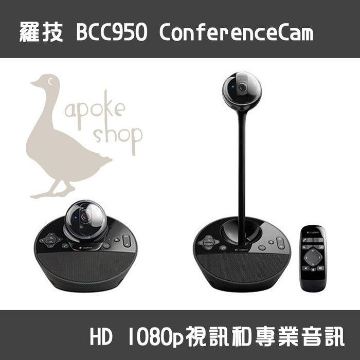 現貨高階 羅技 BCC950 Webcam 視訊會議 網路攝影機 視訊 直播 實況 麥克風 c922 C930e 攝影機