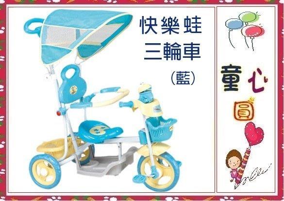 快樂蛙後控推把三輪車(藍/綠)~有遮陽蓬~◎童心玩具1館◎