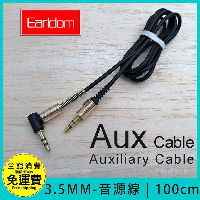 【Earldom】100公分 90度彎頭 高耐折 音源線 AUX 3.5mm 接頭加厚 不易斷裂 轉接線 公對公