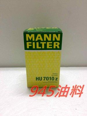 945油料嚴選-MANN 機油芯 HU7010Z BENZ X204 GLK 200 220 250 CDI 09-15