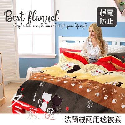 專櫃級法蘭絨兩用毯被套 貓咪 雙人尺寸 6x7被單 纖細保暖 不掉毛 不掉色 BEST寢飾