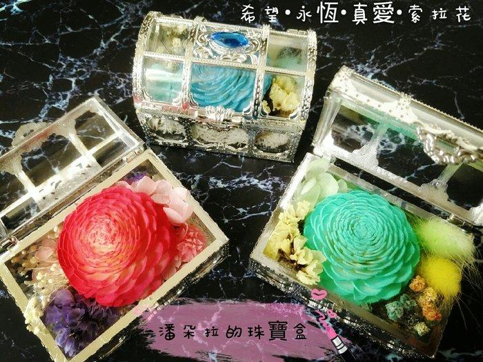 獨家設計~潘朵拉的迷你珠寶盒含提盒下標區 乾燥花 永生花 情人節禮物 禮盒 閨密 生日禮物  婚禮小物  朵希幸福烘焙