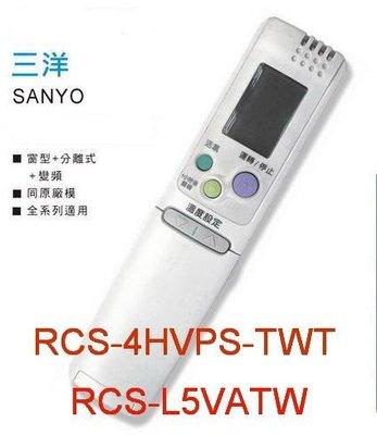 全新適用SANYO三洋變頻冷氣遙控器適用RCS-4HVPS4-TWT RCS-L5VATW E323VH  47