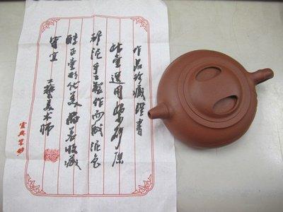 二手舖 NO.3824 紫砂壺 名家工藝美術師 茶壺 土胎好 手工細膩 值得收藏
