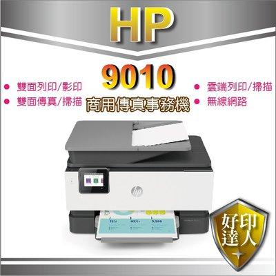 【好印達人+含稅】HP OfficeJet Pro 9010/OJ9010 商用多功能傳真事務機