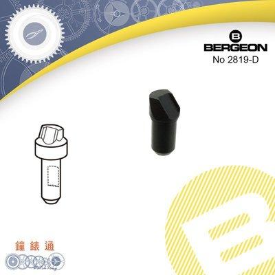 【鐘錶通】B2819-D《瑞士BERGEON》超大三腳開錶器2819-08 專用汰換頭 (單顆售)├旋轉開錶工具/手錶維