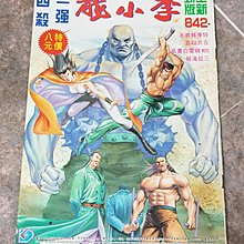 【842】李小龍有内頁海報
