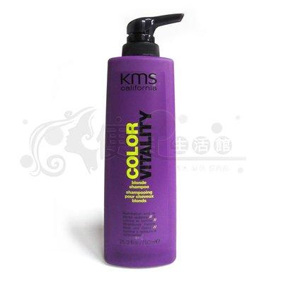 便宜生活館【洗髮精】KMS-矯色洗髮精750ml-針對染亮色系專用