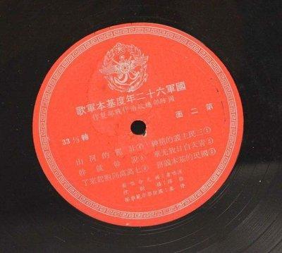 中華民國國軍 黃埔軍校 懷念國軍老歌 62年度軍歌 黑膠唱片   最懷念的軍中歌曲 戰鬥力最好的時代 非常稀有 盡情把握