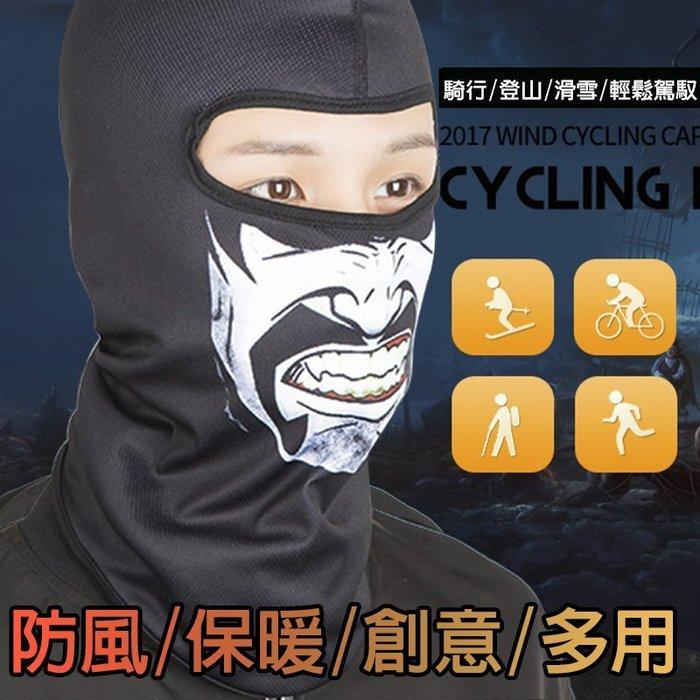 超彈性抗UV防風面 造型 騎行面罩 蒙面頭套 搞怪 交換禮物 ☆匠子工坊☆【UH0009】表情款