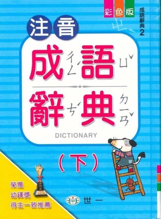比價網~~世一【C5109-2 注音成語辭典(下)(25k) 】彩色版