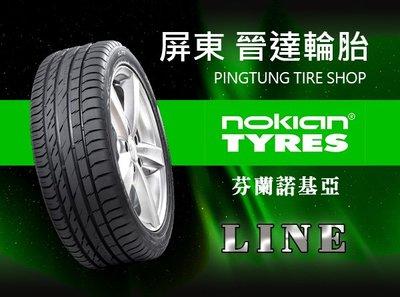 【屏東輪胎】芬蘭諾基亞輪胎 NOKIAN TYRES 195/65R15 LINE 完工價 88888元(電話報價)
