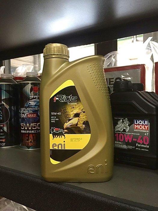 一箱12罐1380元【油品味】阿吉普 eni iRide Scooter 4T 10W40 MA2 機車機油 1L