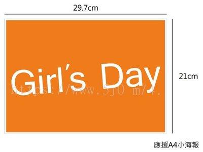 〈可來圖訂做-海報〉Girl's Day 應援小海報