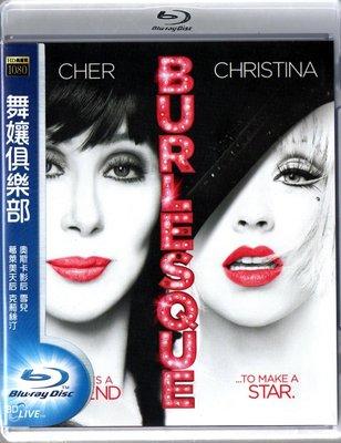舞孃俱樂部 Burlesque 藍光BD 再生工場1 03