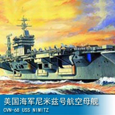 小號手 1/700 美國海軍尼米茲號航空母艦 CVN-68 05714