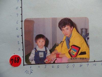 小彬彬,徐孟光,老明星卡-