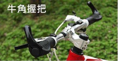 【酷露馬】自行車牛角握把 人體工學肉球握把 (可選色) 自行車牛角握把 單車握把 登山車把手 握把套 牛角