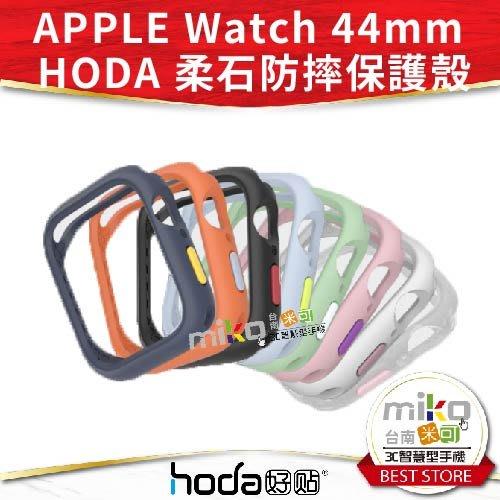 【高雄MIKO米可手機館】HODA Apple Watch 系列 44mm 柔石防摔保護殼 原廠公司貨 防震設計