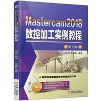 99【電腦2019】Mastercam2018數控加工實例教程 第2版