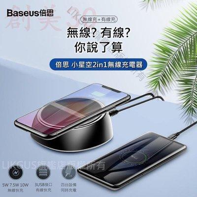 Baseus倍思 小星空無線充電器 三星10W無線充電座 iPhone7.5W快充 QI 手機充電 快速到貨