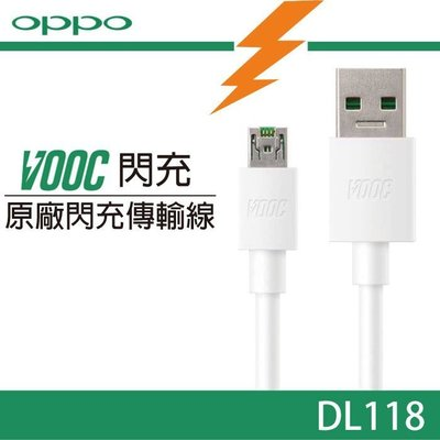 3CHI客 OPPO 原廠 micro USB 快速 閃充 充電 傳輸線 充電線 VOOC 支援5V 4A R9 R9s