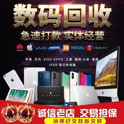 高價回收二手手機蘋果華為oppo小米vivo舊手機回收筆記本電腦估價